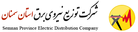 شرکت توزیع برق استان سمنان