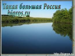Река Уфа Такая большая Россия Река Гусь · Река Проня