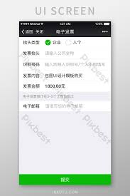 Free Electronic Invoice Black Flat Wechat Integral Mall Electronic Invoice Ui