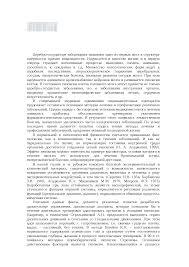 Международные организации реферат по международному частному праву  Скачать документ