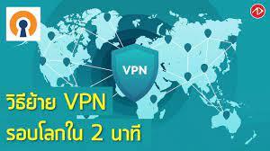 วิธีเปลี่ยน VPN รอบโลกง่าย ๆ ใน 2 นาที !! - YouTube
