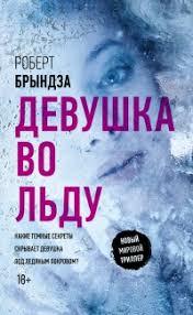 Девушка во льду - Роберт Брындза » LoveRead - Бесплатная ...