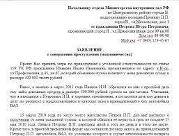 Заявление в полицию прокуратуру по факту мошенничества образец  Образец заявления о мошенничестве в полицию 1
