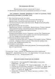 Контрольный диктант по теме Повторение материала изученного в 5 классе 26