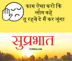Good Morning Quotes Hindi Best of हिंदी Good Morning Hindi Wallpaper Quotes Suprabhat Images