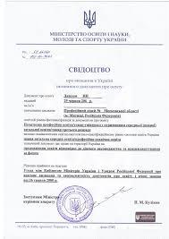 Нострификация в Запорожье Перечень документов которые не подлежат нострификации
