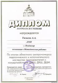 Все для преподавателя музыканта Дипломы конкурсов  2004 год Пед мастерство 2004 год