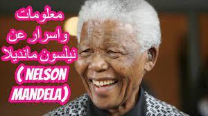 من هو نيلسون مانديلا ( nelson mandela)   رئيس جنوب أفريقيا الأسبق . -  YouTube