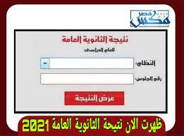 الان رابط نتيجة الثانوية العامة 2021 برقم الجلوس الدور الأول من موقع وزارة  التربية والتعليم - مصر مكس