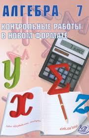 Алгебра класс Контрольные работы в новом формате Крайнева Л  Алгебра 7 класс Контрольные работы в новом формате