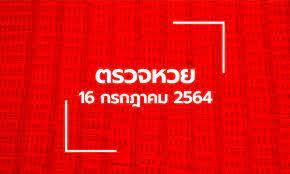 ตรวจหวย 16 ก.ค. 64 ตรวจสลากกินแบ่งรัฐบาล หวย 16/7/64