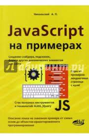 Скачать <b>JavaScript на</b> примерах <b>А</b>. <b>Никольский</b> - samkult.at.ua