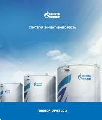 Годовые отчеты ПАО Газпром нефть  Годовой отчет ОАО Газпром нефть за 2012 год