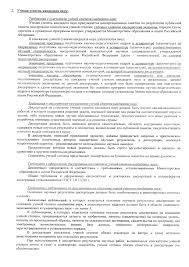 Общая информация Требования к соискателям ученой степени кандидата наук