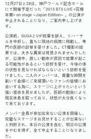 Bts ライブ 中止