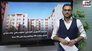 تفاصيل مبادرة التمويل العقارى بفائدة 3%.. تغطية تليفزيون اليوم السابع -  اليوم السابع