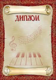 Диплом для музыкального конкурса Работа № Портфолио  Диплом для музыкального конкурса