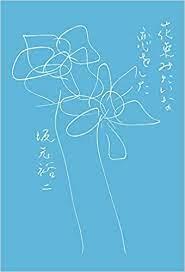 花束 みたい な 恋 を した 小説