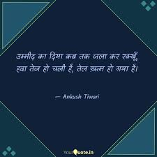 50 Great Quotes On Lighting The Lamp Ceremony In Hindi Allquotesideas