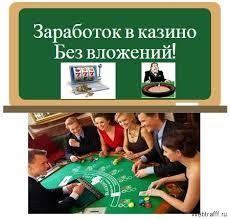 Возможно ли заработать в онлайн казино
