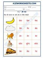 A2zworksheets Worksheets Of Language Hindi Hindi Matras