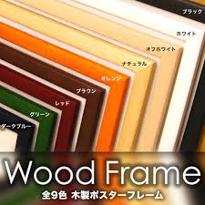 quality wooden picture frame poster frame 9 color 17 size of 9 colors collection request a made to order washcloth picture frames also