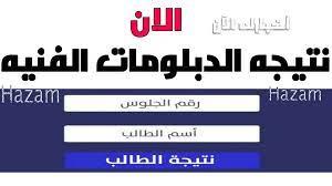 رابط الاستعلام عن نتيجة الدبلومات الفنية 2021 القاهرة بالإسم ورقم الجلوس -  أعرف نتيجتك الآن عبر fany.emis.gov.eg