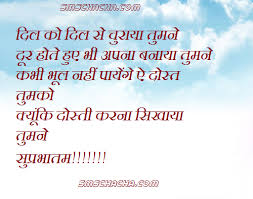 best sms in hindi for friend