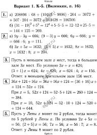 Решение контрольная работа Виленкин К №В по Математике  ГДЗ решебник №1 по математике 5 класс дидактические материалы А решебник №2 контрольная работа Виленкин
