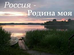 Родина Моя россия Картинки родина моя россия картинки