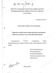 Диссертация на тему Правовые способы защиты прав кредиторов  Диссертация и автореферат на тему Правовые способы защиты прав кредиторов акционерных обществ по законодательству Российской