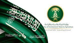 Agriculture Blog: وزارة المياه والزراعة والبيئة