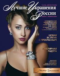 Лучшие украшения в России by JUNWEX - issuu