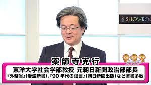 Image result for 薬師寺 克行 : 東洋大学教授