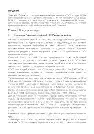 Особенности социально экономического развития СССР в годы ВОВ  Это только предварительный просмотр