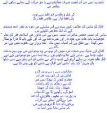 essay in urdu allama iqbal how to begin a college essay about allama iqbal essay in urdu for class 10th