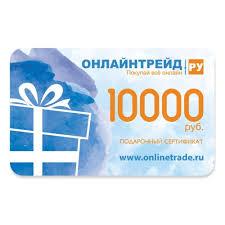 <b>Подарочный сертификат 10</b> 000 руб. — купить в интернет ...