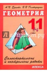 Книга Самостоятельные и контрольные работы по геометрии для  Самостоятельные и контрольные работы по геометрии для 11 класса
