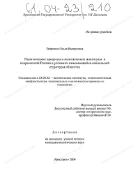 Диссертация на тему Политические процессы и политические  Диссертация и автореферат на тему Политические процессы и политические институты в современной России в условиях