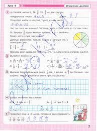 ГДЗ Рабочая тетрадь по математике класс Петерсон часть  4стр 5стр