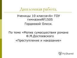 Презентация на тему Дипломная работа Ученицы класса А ГОУ  1 Дипломная работа