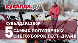 Обзор популярных снегоуборщиков   Тестируем и выбираем ...