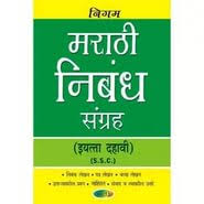 essay on my favorite book in marathi  essay on my favorite book in marathi