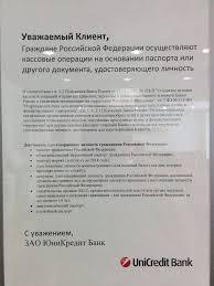 Как житель Петербурга засудил банк ЮниКредит за отказ принять  При очередной оплате у меня потребовали паспорт водительское удостоверение представителей банка не устроило Их также не устроило то что я появлялся у