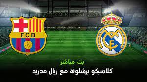 مشاهدة مباراة ريال مدريد وبرشلونة بث مباشر اليوم في كلاسيكو الدوري الإسباني  الاسطورة لايف