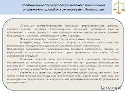 Регистрация договора аренды ПРОБЛЕМЫ ГОСУДАРСТВЕННОЙ РЕГИСТРАЦИИ ДОГОВОРА АРЕНДЫ