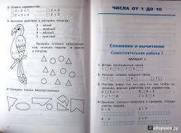 Иллюстрация из для Математика класс Самостоятельные и  Иллюстрация 30 из 55 для Математика 1 класс Самостоятельные и контрольные работы по математике