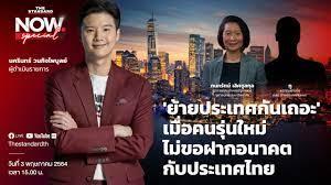 ชมคลิป: 'ย้ายประเทศกันเถอะ' เมื่อคนรุ่นใหม่ไม่ขอฝากอนาคตกับประเทศไทย I THE  STANDARD NOW – THE STANDARD