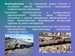 Реферат На Тему Вулканы И Землетрясения
