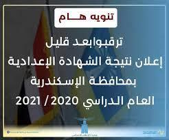 تنسيق  نتيجة الشهادة الإعدادية بالإسكندرية 2021 منصة البوابة الإلكترونية  لمحافظة الإسكندرية سنه 3 إعدادي - أخبارنا